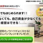 アパート経営シノケン評判