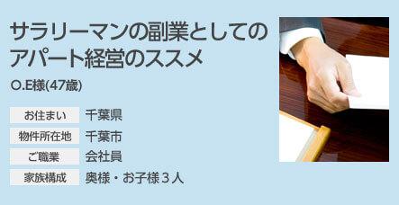 アパート経営シノケン口コミ