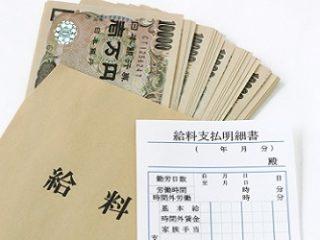 年収300万円アパート経営