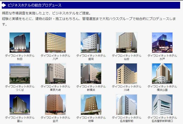 大和ハウス土地活用ビジネスホテル