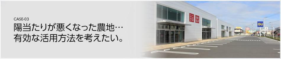 ロードサイド店舗ユニクロ土地活用