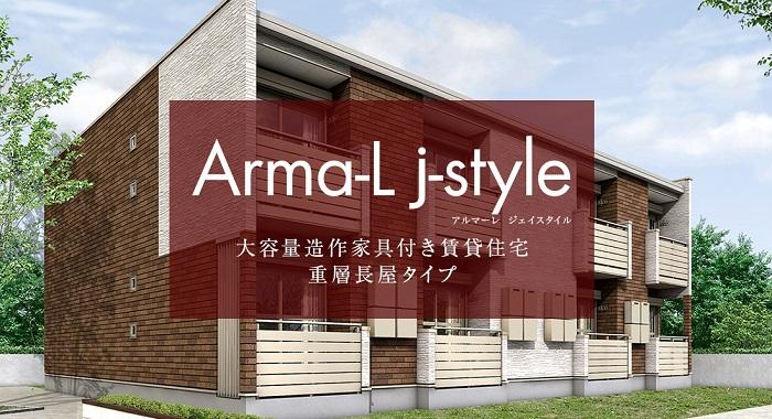 ArmaL j-style(アルマーレ ジェイスタイル)
