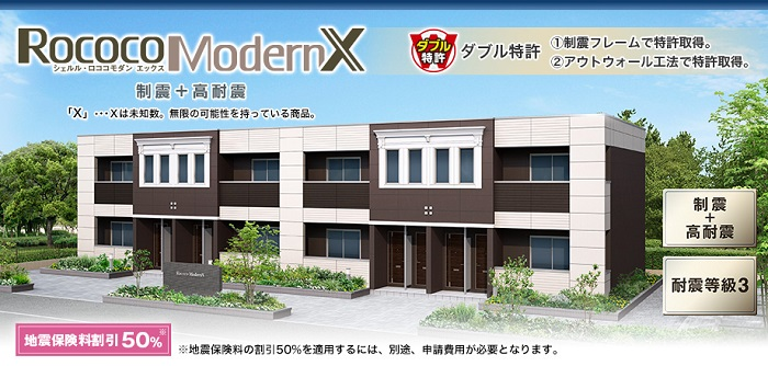 シェルル・ロココモダンX