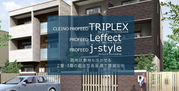 PROFEED Leffect(プロフィード トリプレックス)