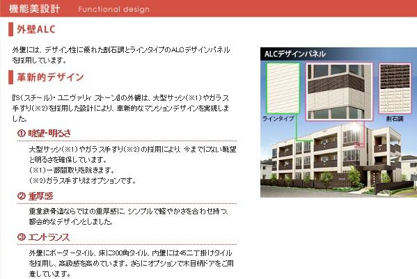 東建コーポレーション外観デザイン