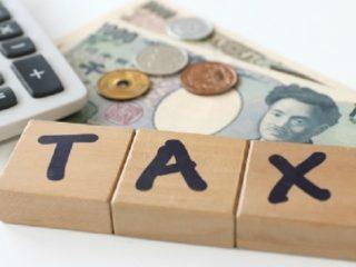 土地活用税金
