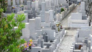土地活用墓地